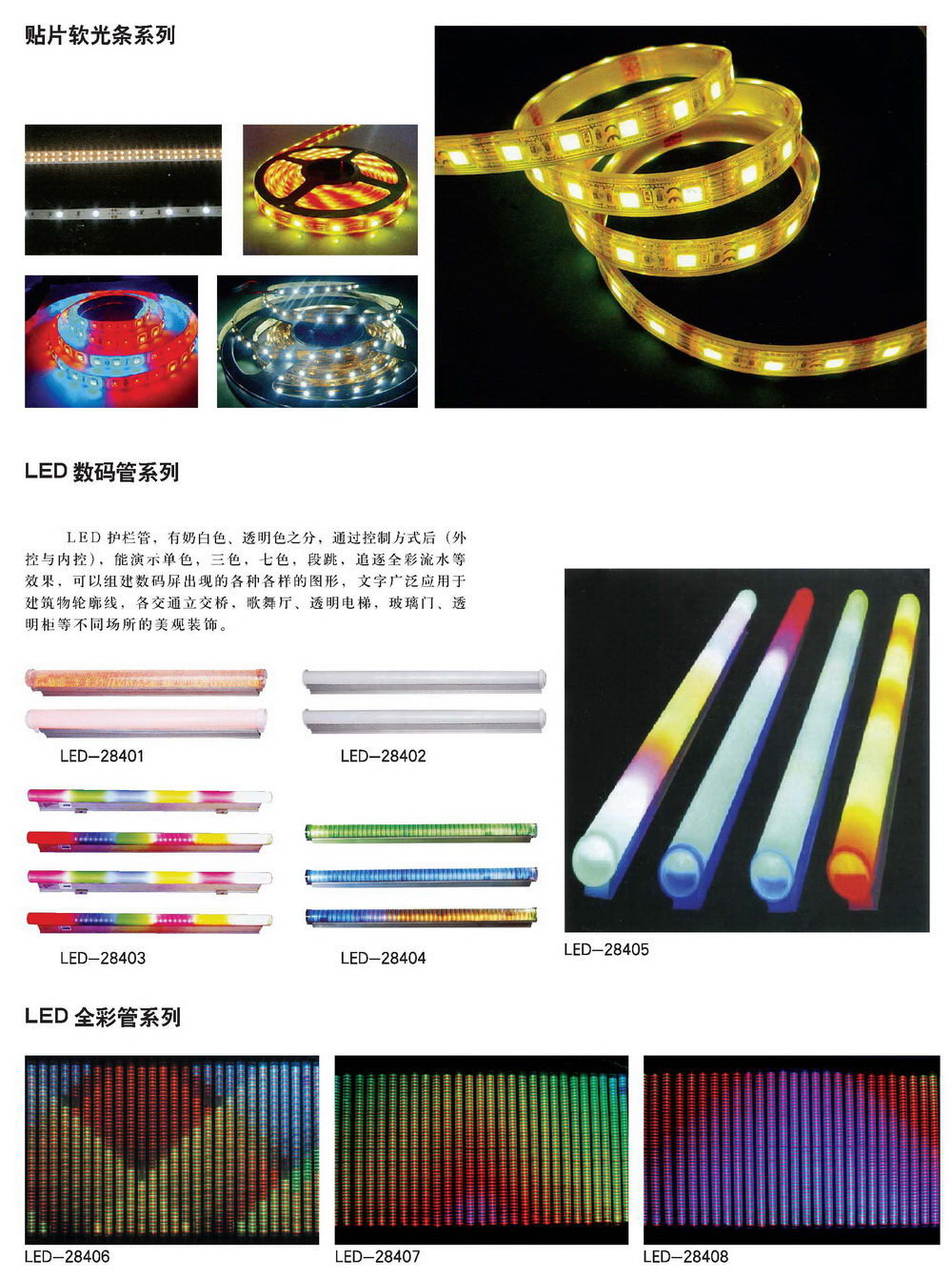 LED灯系列-2840