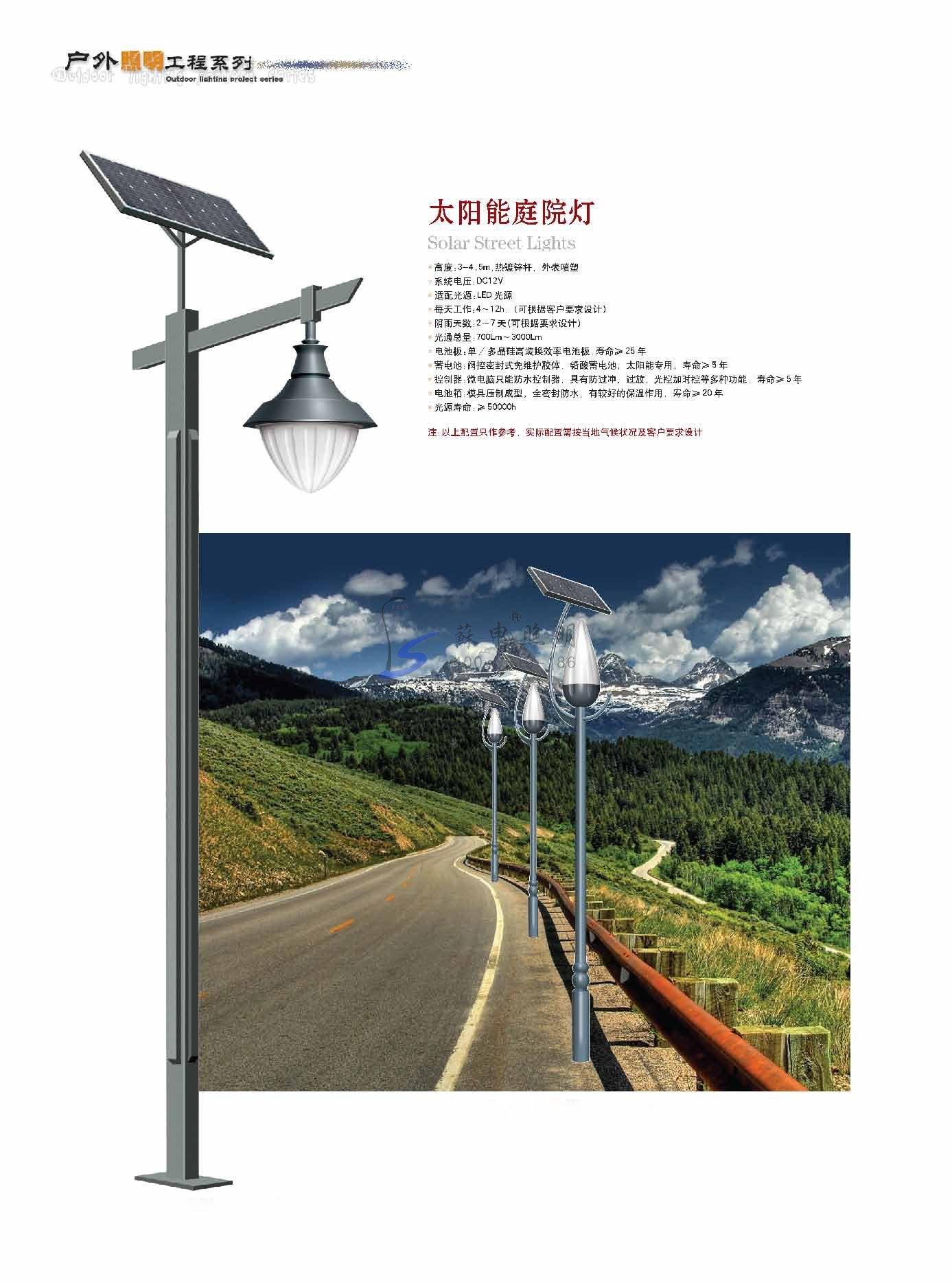 太阳能系列-T10