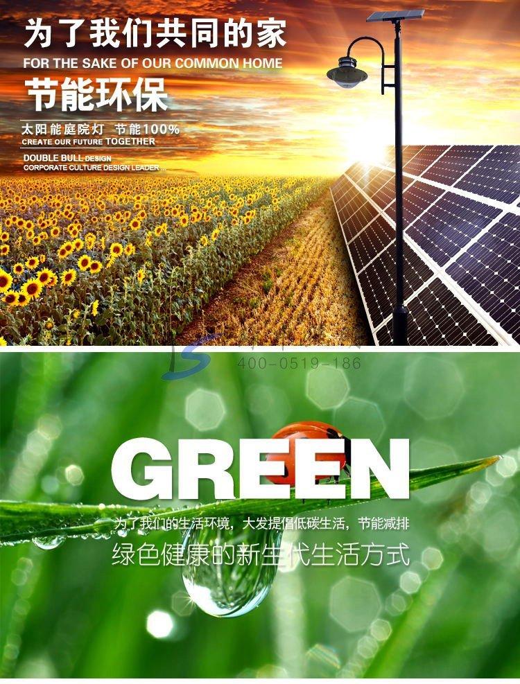 太阳能系列-T20