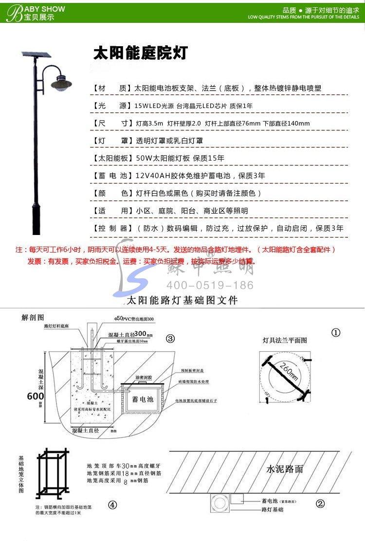 太阳能系列-T30