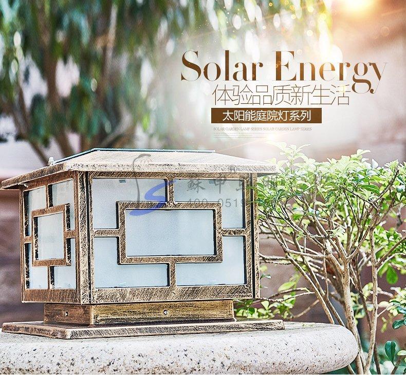 太阳能系列-Z10