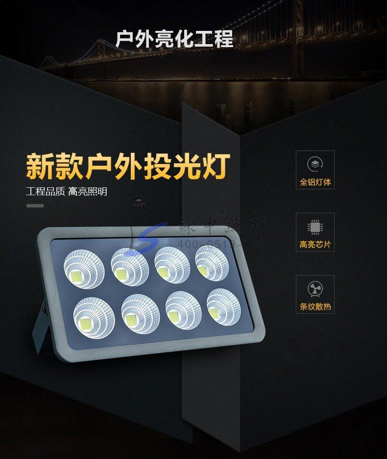 投光灯系列-f0